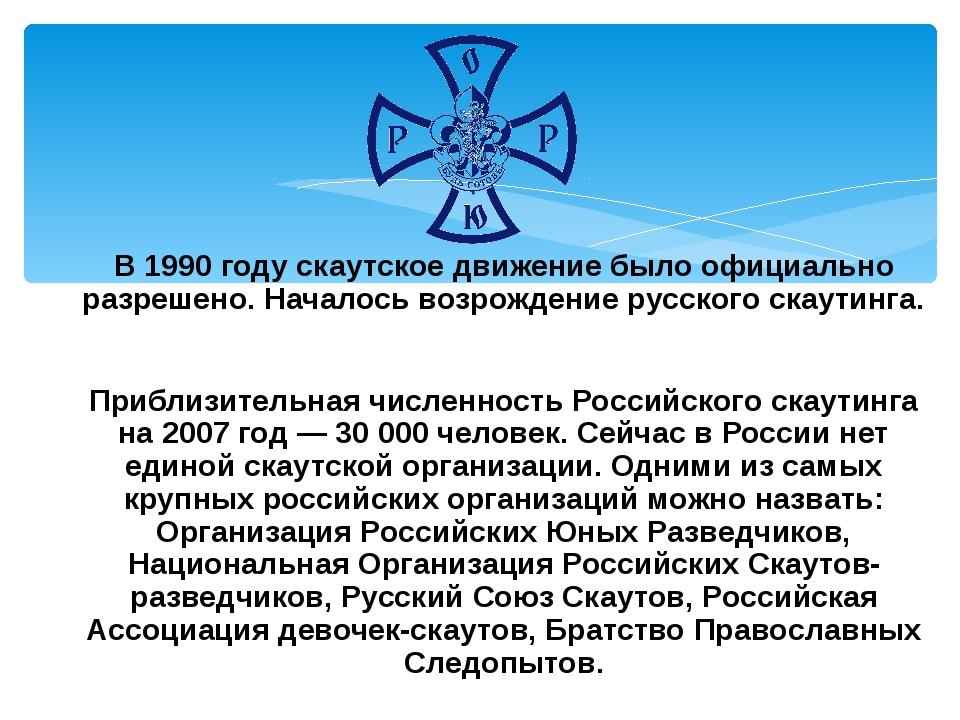 В 1990 году скаутское движение было официально разрешено. Началось возрождени...