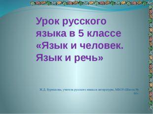 Урок русского языка в 5 классе «Язык и человек. Язык и речь» Ж.Д. Бурмахова,