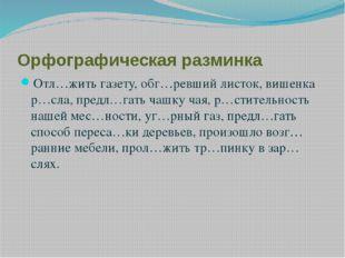 Орфографическая разминка Отл…жить газету, обг…ревший листок, вишенка р…сла, п