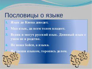 Пословицы о языке Язык до Киева доведет. Мал язык, да всем телом владеет. Вел