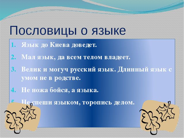 Пословицы о языке Язык до Киева доведет. Мал язык, да всем телом владеет. Вел...