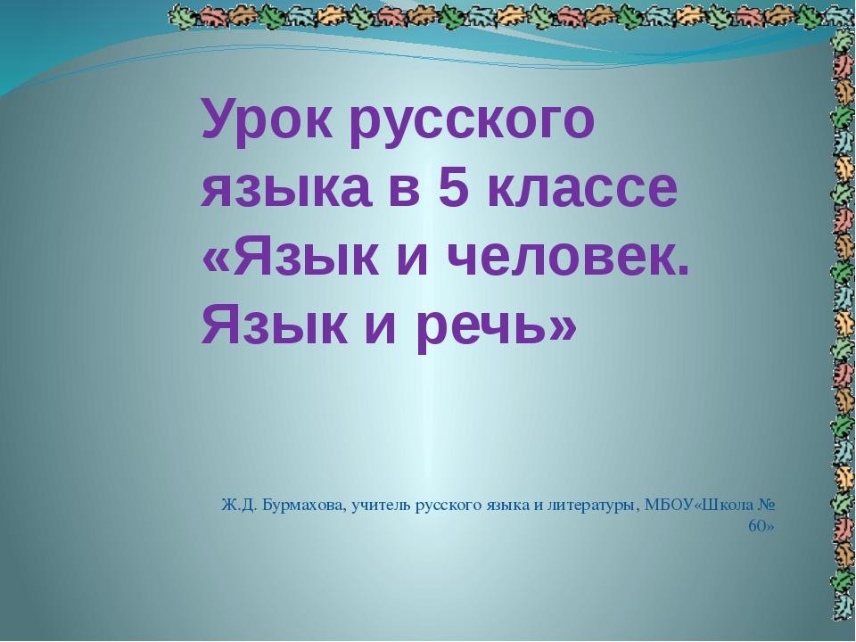 Урок русского языка в 5 классе «Язык и человек. Язык и речь» Ж.Д. Бурмахова,...