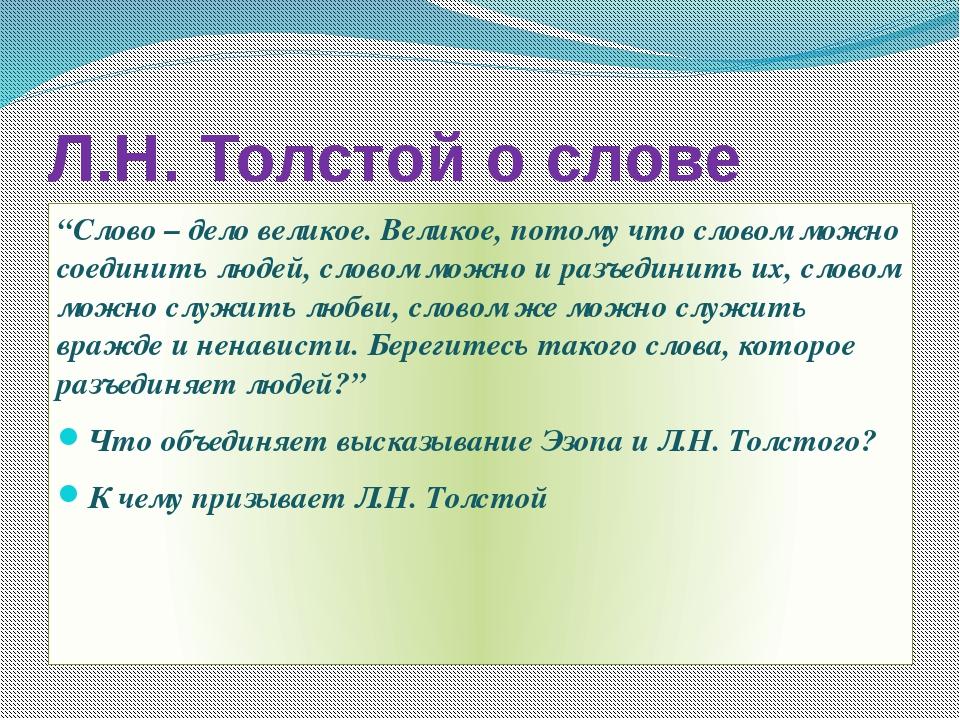 """Л.Н. Толстой о слове """"Слово – дело великое. Великое, потому что словом можно..."""