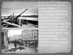 За долгих 872 блокадных дня не было ни одного случая, чтобы артиллерийский об