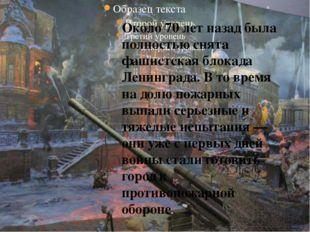 Около 70 лет назад была полностью снята фашистская блокада Ленинграда. В то