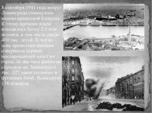 8 сентября 1941 года вокруг Ленинграда сомкнулось кольцо вражеской блокады. К