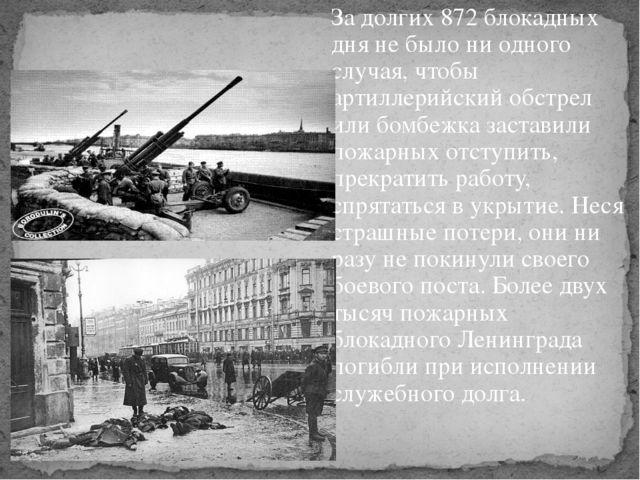 За долгих 872 блокадных дня не было ни одного случая, чтобы артиллерийский об...