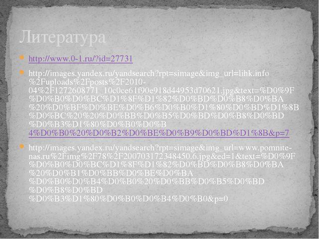 http://www.0-1.ru/?id=27731 http://images.yandex.ru/yandsearch?rpt=simage&img...