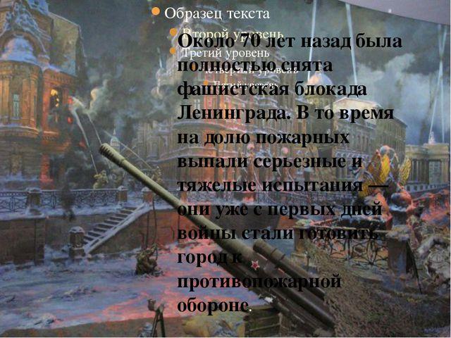 Около 70 лет назад была полностью снята фашистская блокада Ленинграда. В то...
