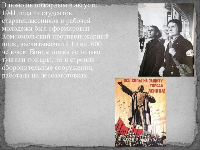 В помощь пожарным в августе 1941 года из студентов, старшеклассников и рабоче...