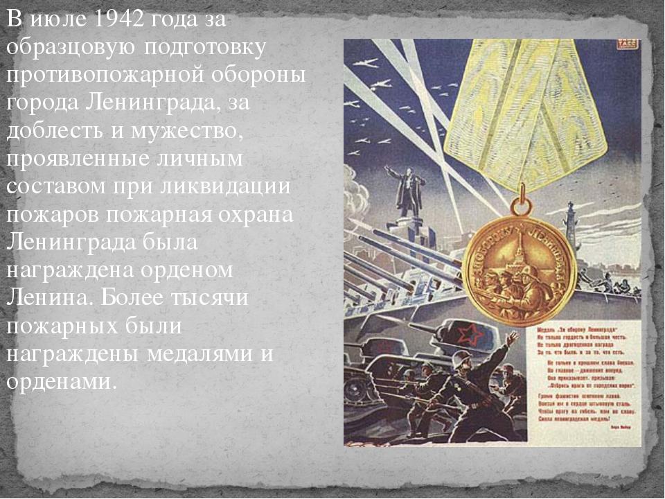 В июле 1942 года за образцовую подготовку противопожарной обороны города Лени...