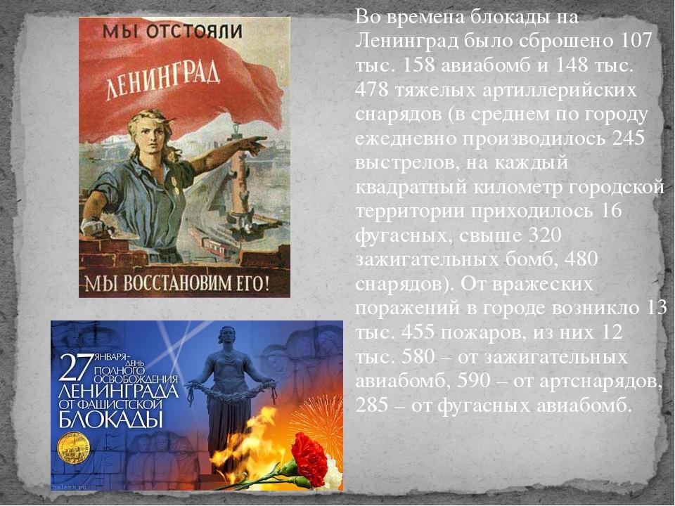 Во времена блокады на Ленинград было сброшено 107 тыс. 158 авиабомб и 148 тыс...