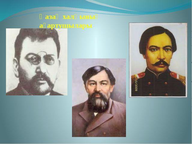 Қазақ халқының ағартушылары