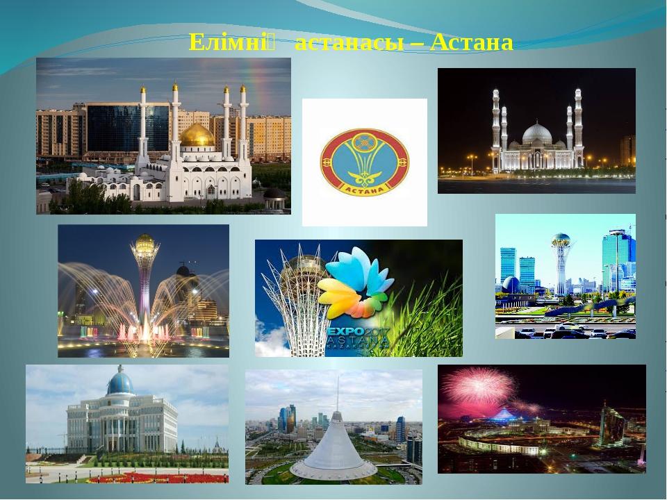 Елімнің астанасы – Астана