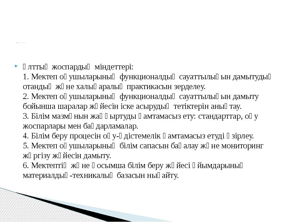 Ұлттық жоспардың мақсаты – Қазақстан Республикасындағы мектеп оқушыларының фу...