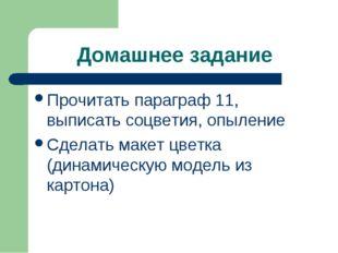 Домашнее задание Прочитать параграф 11, выписать соцветия, опыление Сделать м