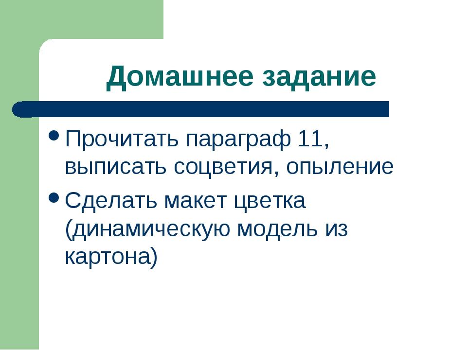 Домашнее задание Прочитать параграф 11, выписать соцветия, опыление Сделать м...