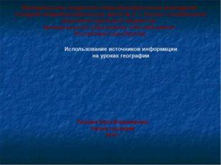 Использование источников информации на уроках географии Рагузина Ольга Влади
