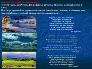 Задание: «География + литература». ( к теме «Климат России. Атмосферные фронт