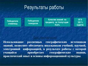 Результаты работы Заключение Использование различных географических источнико