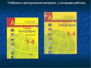 Учебники и методический материал ,с которыми работаю.