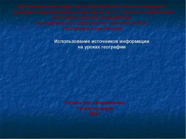 Использование источников информации на уроках географии Рагузина Ольга Влади...