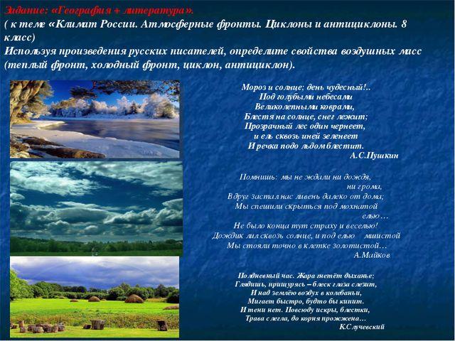 Задание: «География + литература». ( к теме «Климат России. Атмосферные фронт...