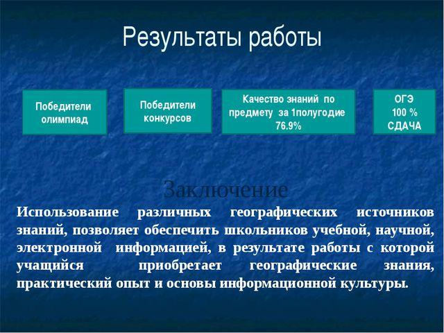 Результаты работы Заключение Использование различных географических источнико...