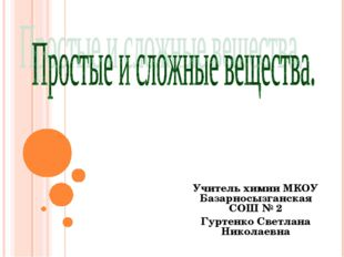 Учитель химии МКОУ Базарносызганская СОШ № 2 Гуртенко Светлана Николаевна Уро