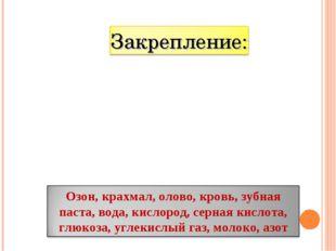 Из списка веществ выпишите: А) чистые вещества; Б) смеси; В) простые вещества