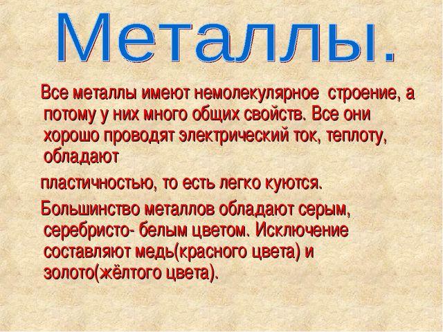 Все металлы имеют немолекулярное строение, а потому у них много общих свойст...