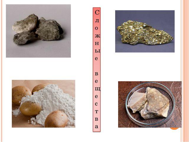 Гипс – CaSO4 *2 H2O Мрамор СаСО3 Серный колчедан FeS2 Крахмал (С6Н12О5)n