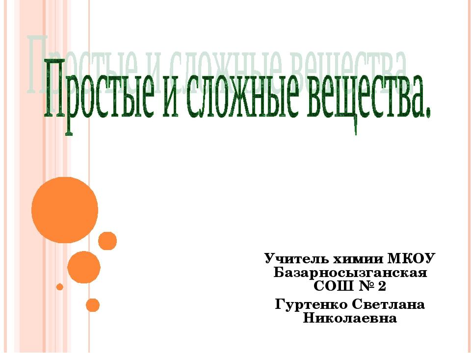 Учитель химии МКОУ Базарносызганская СОШ № 2 Гуртенко Светлана Николаевна Уро...