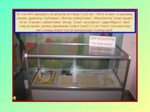 Бұл музей қорындағы жәдігерлер негізінде қазақтың әйгілі ақыны, аудармашы, сы