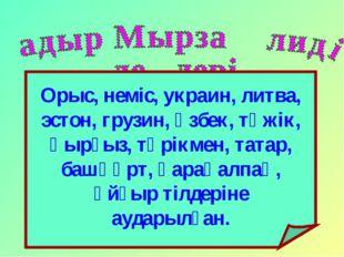Орыс, неміс, украин, литва, эстон, грузин, өзбек, тәжік, қырғыз, түрікмен, та