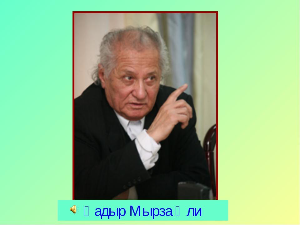 Қадыр Мырза Әли