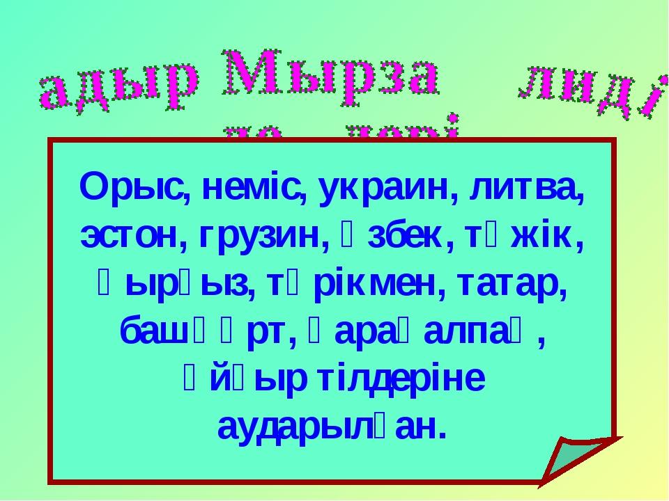 Орыс, неміс, украин, литва, эстон, грузин, өзбек, тәжік, қырғыз, түрікмен, та...