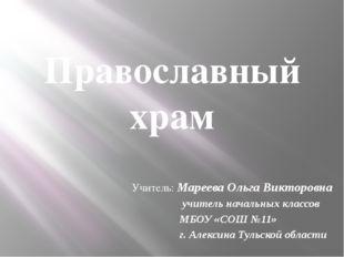 Учитель: Мареева Ольга Викторовна учитель начальных классов МБОУ «СОШ №11» г