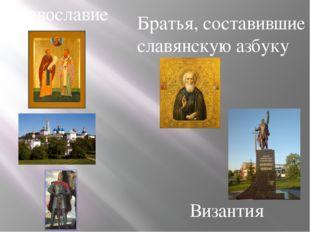 православие Византия Братья, составившие славянскую азбуку