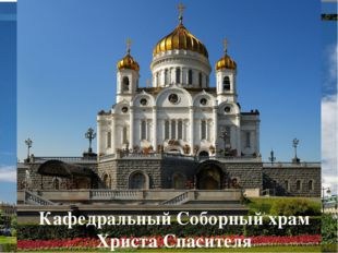 Успенский собор во Владимире Софийский собор в Новгороде Храм Спас-на-Крови в