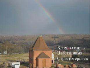Успенский собор Свято-Никольский храм Храм во имя царевича Алексея Крестовозд