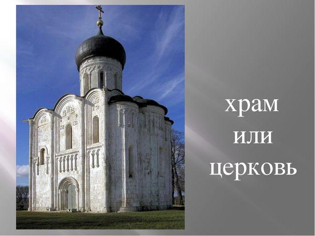 храм или церковь