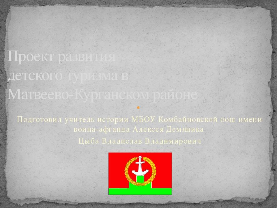 Подготовил учитель истории МБОУ Комбайновской оош имени воина-афганца Алексея...