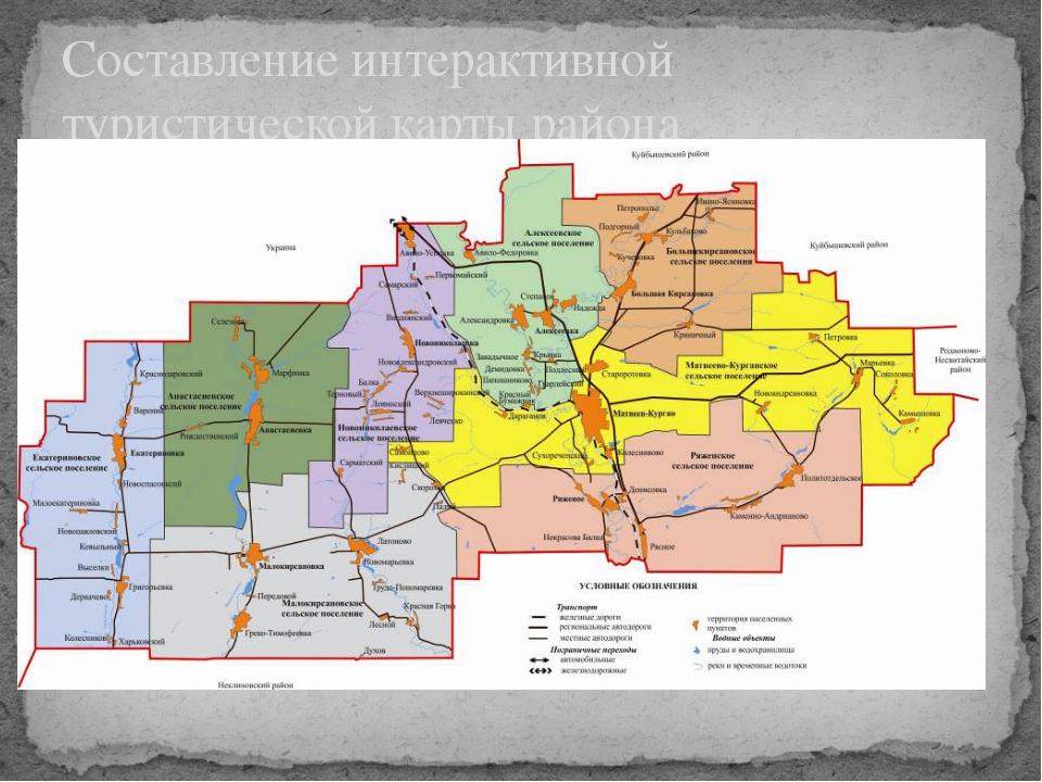 Составление интерактивной туристической карты района