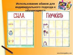 Использование абаков для индивидуального подхода к обучающимся www.themegalle