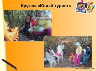 Кружок «Юный турист» www.themegallery.com