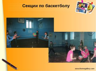 Секции по баскетболу www.themegallery.com