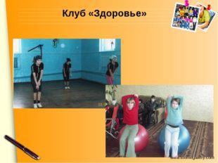 Клуб «Здоровье» www.themegallery.com