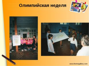 Олимпийская неделя www.themegallery.com