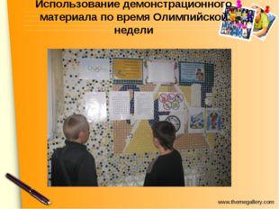 Использование демонстрационного материала по время Олимпийской недели www.the